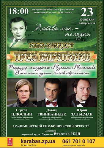 спектакль Три баритона - солисты Большого театра в Запорожье