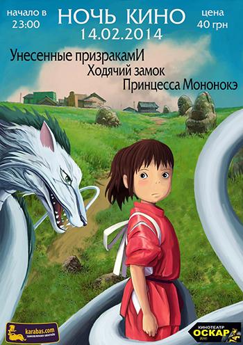 кино Ночь кино в Луганске