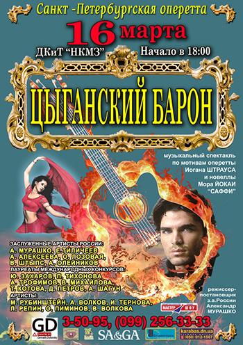 спектакль Санкт-Петербургская оперетта «Цыганский барон» в Краматорске