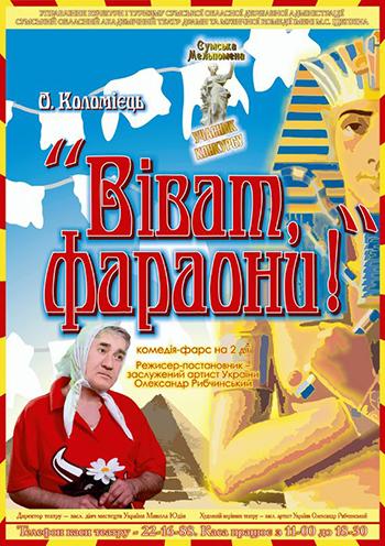 спектакль Виват, фараоны! в Сумах