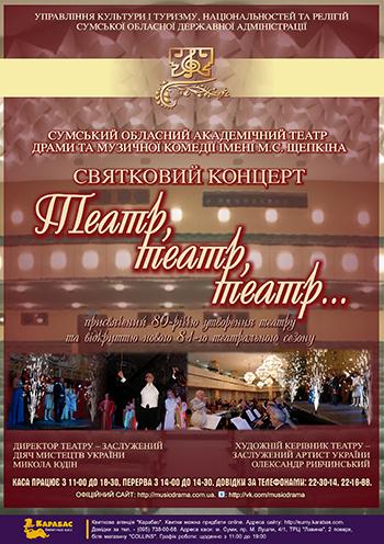 спектакль Театр, театр, театр... в Сумах