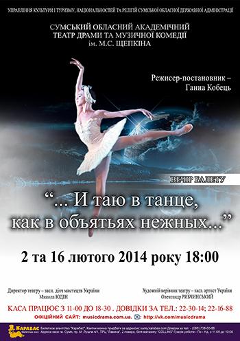 спектакль Вечір балету «... І млію у танці, як в обіймах ніжних...» в Сумах