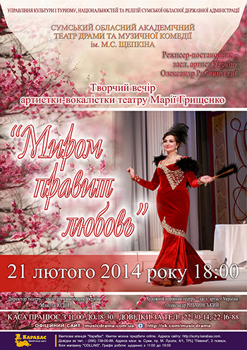 Концерт Марія Грищенко «Миром правит любовь» в Сумах