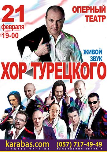 Концерт Хор Турецкого в Харькове