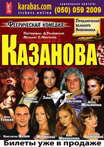 спектакль Казанова в Горловке