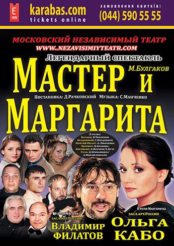 спектакль Мастер и Маргарита в Горловке