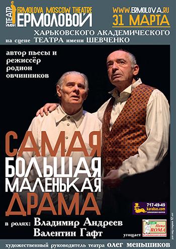 спектакль Театр им. Ермоловой в Харькове