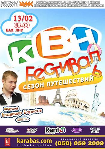 фестиваль КВН в Луганске