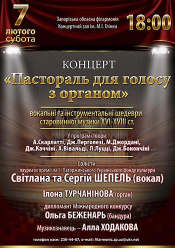 Концерт Пастораль для голосу з органом в Запорожье