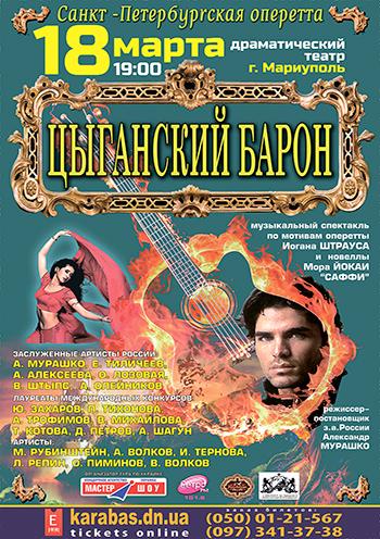 спектакль Санкт-Петербургская оперетта «Цыганский барон» в Мариуполе