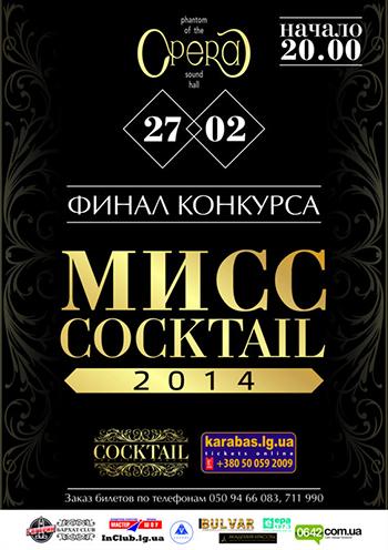 клубы Мисс COCTAIL 2014 в Луганске