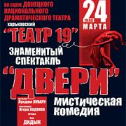 спектакль Двери (Театр 19) в Донецке