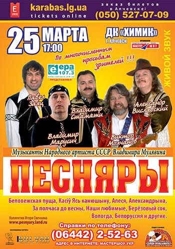 Концерт Песняры в Алчевске