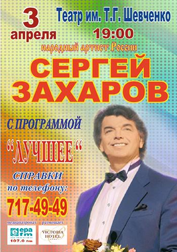 Концерт Сергей Захаров в Харькове