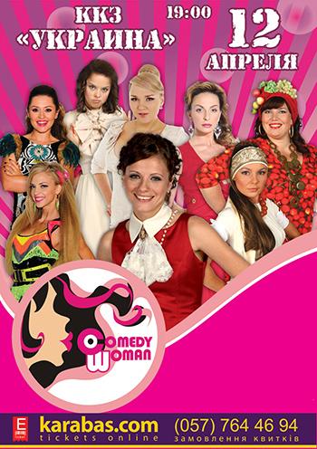 спектакль Comedy Woman в Харькове