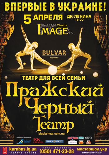 спектакль Пражский ЧЕРНЫЙ ТЕАТР в Луганске