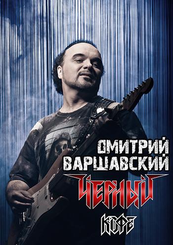 Концерт Черный кофе в Донецке