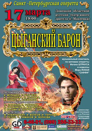 спектакль Санкт-Петербургская оперетта «Цыганский барон» в Макеевке