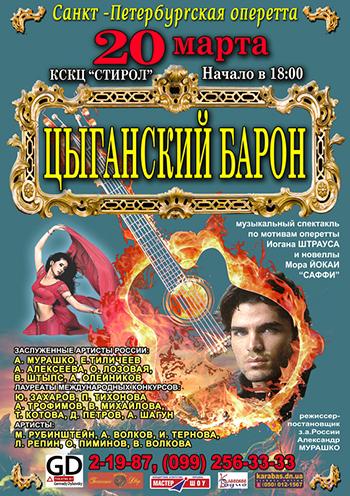спектакль Санкт-Петербургская оперетта «Цыганский барон» в Горловке