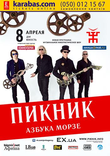 Концерт Пикник в Донецке