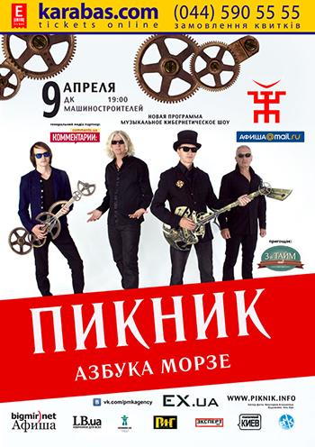 Концерт Пикник в Днепропетровске