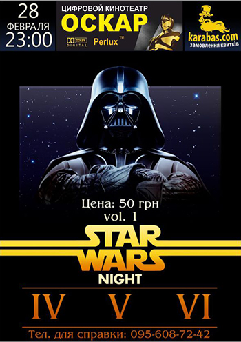 кино Star Wars Night в Луганске
