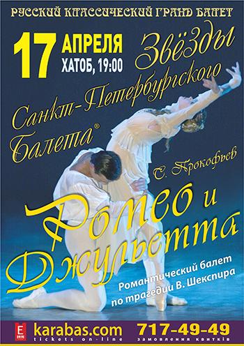спектакль Ромео и Джульетта в Харькове
