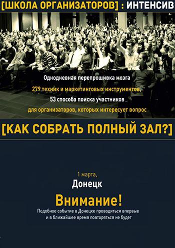 семинар Как получать удовольствие от полных залов на своих проектах в Донецке