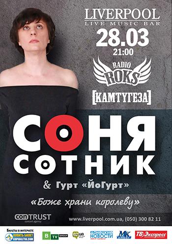 Концерт Соня Сотник в Донецке - 1