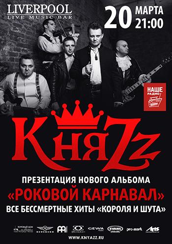 Концерт КняZz в Донецке