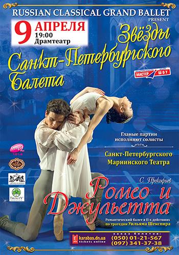 спектакль Ромео и Джульетта в Мариуполе