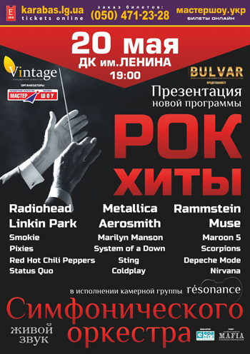 Концерт Группа «resonance»: white tour в Луганске - 1