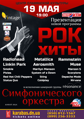 Концерт Группа «resonance»: white tour в Донецке - 1