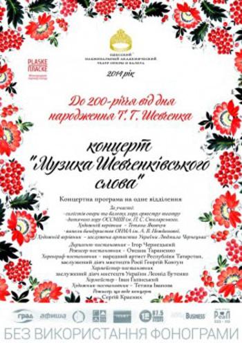 Концерт Музыка Шевченковского слова в Одессе
