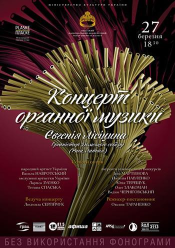 Концерт Вечір органної музики в Одессе