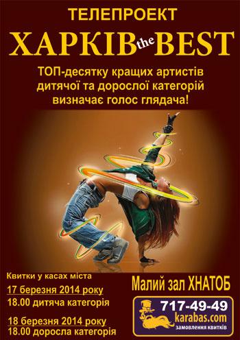 Концерт Харків the Best в Харькове