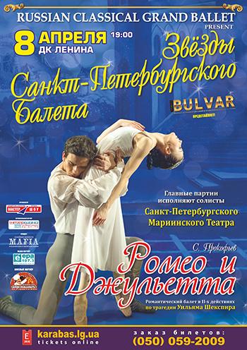 спектакль Ромео и Джульетта в Луганске