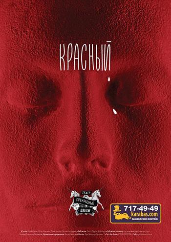 спектакль Красный в Харькове
