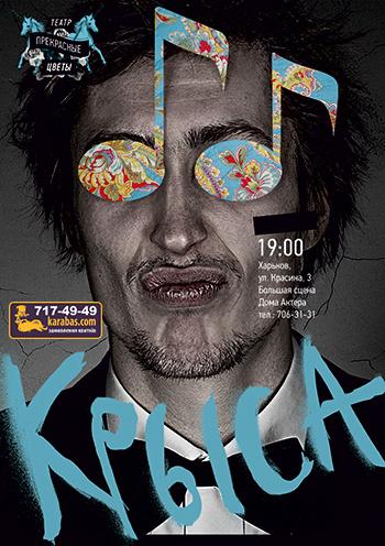спектакль Крыса в Харькове