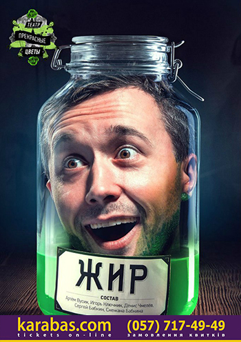 спектакль Жир в Харькове