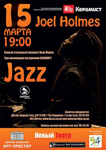 Концерт Joel Holmes в Запорожье