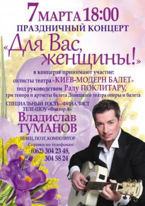Концерт Для Вас, женщины! в Донецке
