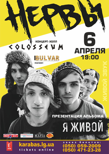 Концерт Группа «НЕРВЫ» в Луганске - 1