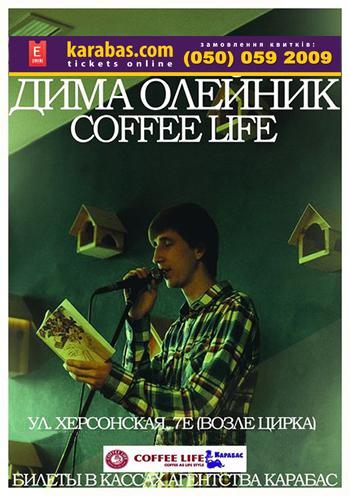 Концерт Дима Олейник в Луганске