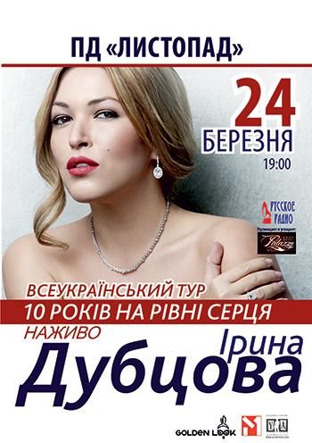 Концерт Ирина Дубцова в Полтаве