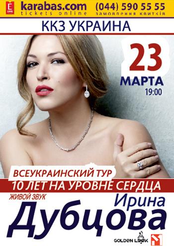 Концерт Ирина Дубцова в Харькове