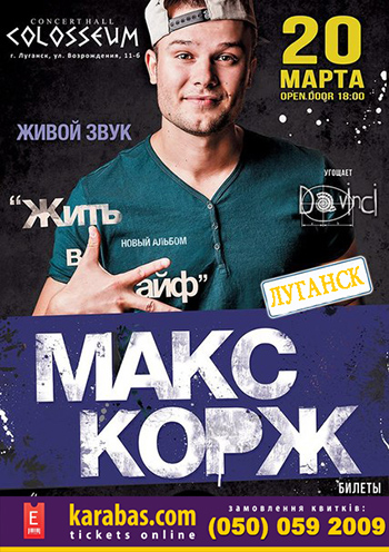 Концерт Макс Корж в Луганске - 1