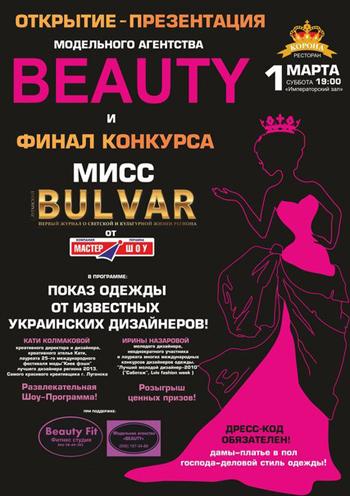 Концерт Открытие модельного агентства «Beauty» и Мисс журнала «BULVAR» в Луганске
