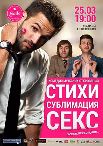 спектакль Стихи. Сублимация.. Секс... в Харькове