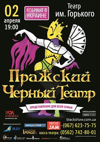 спектакль Пражский ЧЕРНЫЙ ТЕАТР в Днепропетровске
